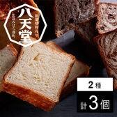 【広島】八天堂 とろける食パン(プレーン2個、チョコレート1個)