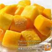 冷凍ダイスカットアップルマンゴー×約1kg