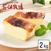 【2kg/4袋】花畑牧場 自家製カタラーナ/1袋500g(250g×2個入り)