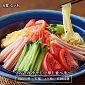 【6食セット/各2食×3名店】冷やし中華(胡麻味噌/柑橘しょう油/麻辣涼麺)