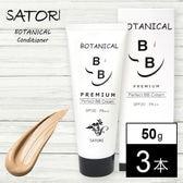 【3本セット】SATORIボタニカルBBパーフェクトクリーム...