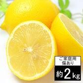 【約2kg】 瀬戸内産  国産レモン(ご家庭用・傷あり) <クール便でお届け>