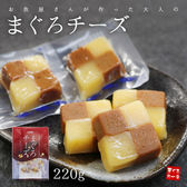【220g(24~27個入)】まぐろチーズ(個包装) [[まぐろチーズ]