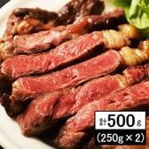 【計500g(250g×2枚)】厚切り牛サーロイン ステーキ用