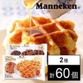 【60個(3個入り×20P)】マネケン ベルギーワッフル
