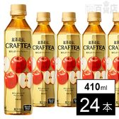 【24本】紅茶花伝 クラフティー 贅沢しぼりアップルティー PET 410ml