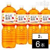 【6本】からだ巡茶 ペコらくボトル2LPET