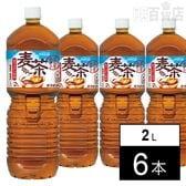 【6本】茶流彩彩 麦茶 PET 2L