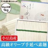 【1kg(50g×20束)】小豆島手延素麺高級オリーブそうめん