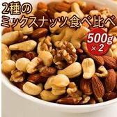 【1kg(500g×2)】ミックスナッツ食べ比べ!関西風500g×1、お手軽500g×1