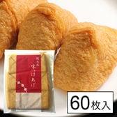 【60枚入り】うす味[三角いなり]