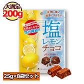 塩レモンチョコ【25g×8袋】