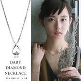 【ティアドロップ】ベビーダイヤモンドネックレス SIクラスダイヤ使用