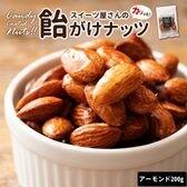 【200g】スイーツ屋さんの飴がけナッツアーモンド  (キャンディーコートナッツ)