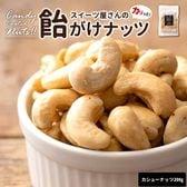 【200g】スイーツ屋さんの飴がけカシューナッツ  (キャンディーコートナッツ)