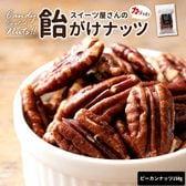 【150g】スイーツ屋さんの飴がけピーカンナッツ  (キャンディーコートナッツ)