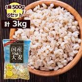 国産もちもち大麦(100%国産)500g×6セット 計3kg