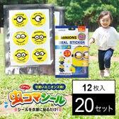 【12枚入りx20セット】ミニオンズ虫コマシール