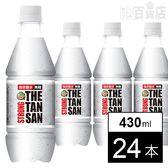 【24本】カナダドライ ザ タンサン ストロング PET 430ml