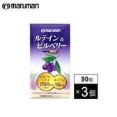 【3個セット(1個あたり90粒)】maruman(マルマン)/ルテイン&ビルベリー 90粒
