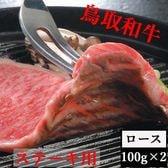【200g(100g×2枚)】鳥取和牛(ロースステーキ)