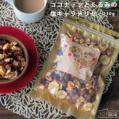 【230g】ココナッツとくるみの塩キャラメリゼ