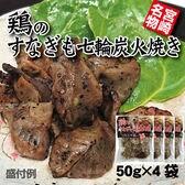 【計200g(4袋×50g)】鶏のすなぎも七輪炭火焼き