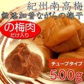 【500g】紀州南高梅 無添加 梅肉チューブ