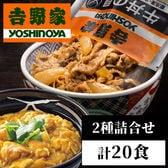 【20食セット】<吉野家>牛丼・親子丼