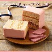【1個】ギフト ルビーチョコレート キューブケーキ