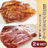 【計880g】ガーリックステーキ & タレ無し1ポンドステーキ セット