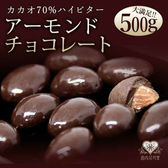 【500g】 ハイビターアーモンドチョコレート カカオ70%