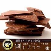 【300g】割れチョコ(ミルクシート)(ミルク)