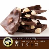【200g】割れチョコ(マカダミアナッツ(スイート))