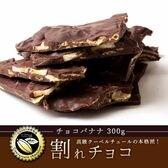 【300g】割れチョコ(チョコバナナ(スイート))