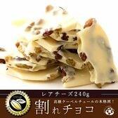 【240g】割れチョコ(レアチーズ)(ホワイト)
