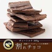 【300g】割れチョコ(ザッハトルテ)(ミルク)