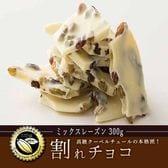 【300g】割れチョコ(ミックスレーズン)(ホワイト)