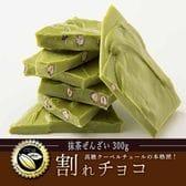 【300g】割れチョコ(抹茶ぜんざい)(ホワイト)