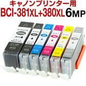 キヤノンプリンター用 BCI-381/380 XL6色セット 大容量 bci-381/380 6mp