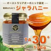 【130g】ジャラハニー TA 30+ マヌカハニーと同様の健康活性力 オーストラリア産 はちみつ