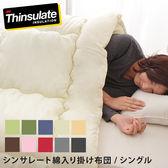 【サクラピンク】シンサレート 「エクストラウォーム」掛け布団 セミダブル
