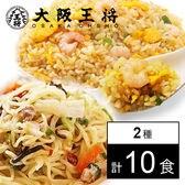 【計10袋】大阪王将 簡単レンジでチンセット(塩焼きそば6食+エビ塩チャーハン4食)