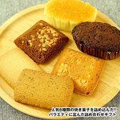 【5箱×15個入り】ファクトリーシン 焼き菓子
