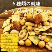≪100個限定100円クーポン≫【500g】6種の健康ミックスナッツ