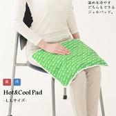 【LLサイズ】ホット&クールパッド