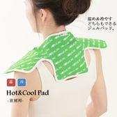 【首肩用】ホット&クールパッド