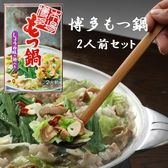【2人前】九州直送!博多牛もつ鍋(醤油味セット)