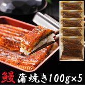 【100g×5パック】鰻の蒲焼き