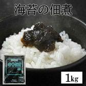 【1kg】ご飯のお供の大定番!海苔の佃煮